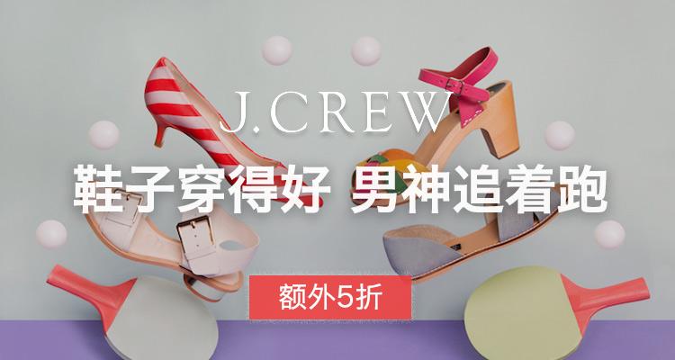 Jcrew女鞋额外5折热卖!