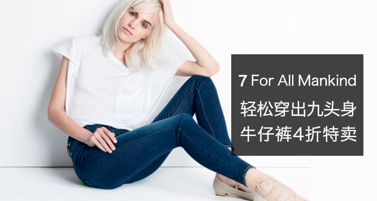 7 For All Mankind 经典牛仔 穿出名模腿