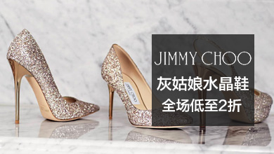 Jimmy Choo女鞋,明星婚鞋的首选!