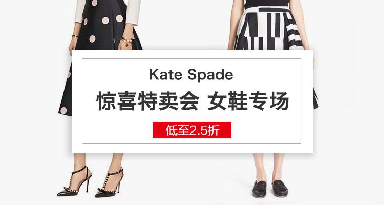Kate Spade new york 女鞋惊喜特卖