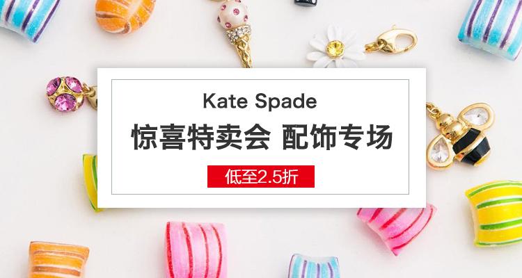 Kate Spade new york 配饰惊喜特卖