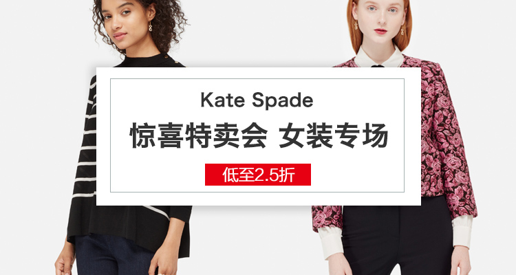 Kate Spade new york 女装惊喜特卖