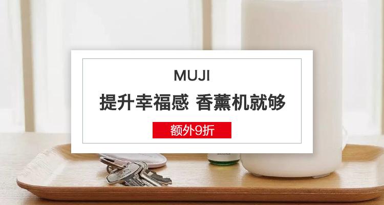 【Muji生活馆】租来的房子也可以幸福满满