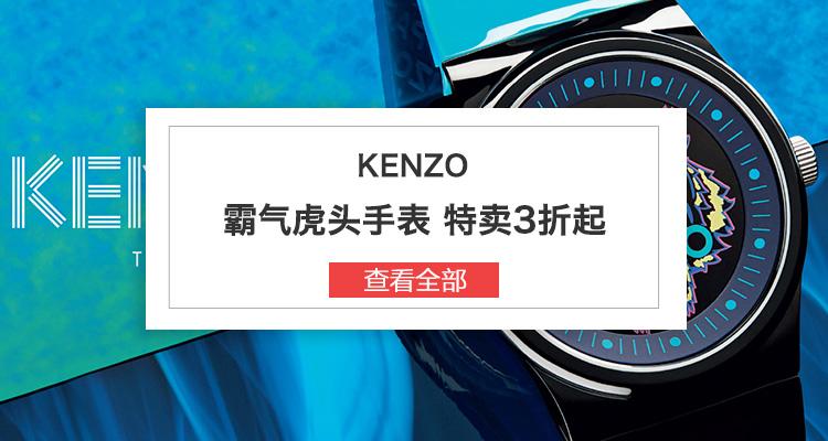kenzo手表特卖