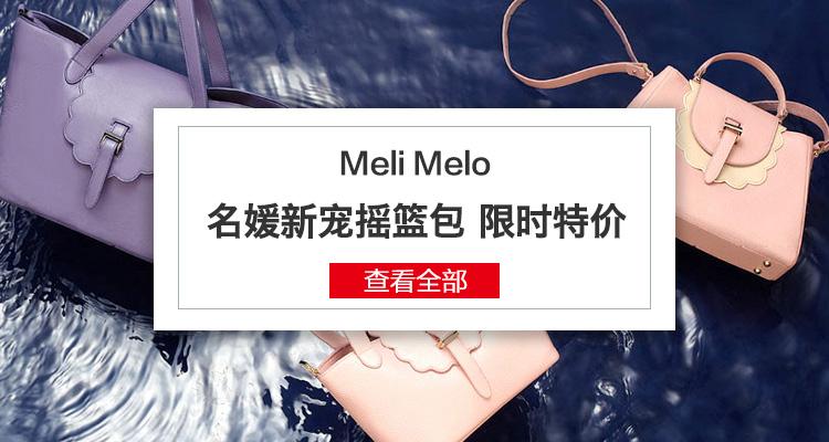 meli melo |长在好莱坞圈时尚偶像手上的包包