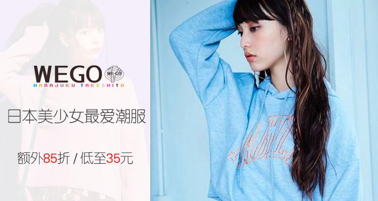 WEGO日本美少女都爱的潮服