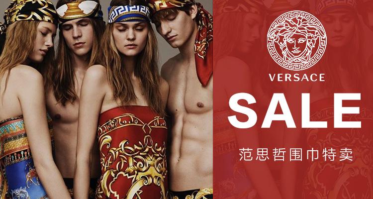 Versace围巾特卖