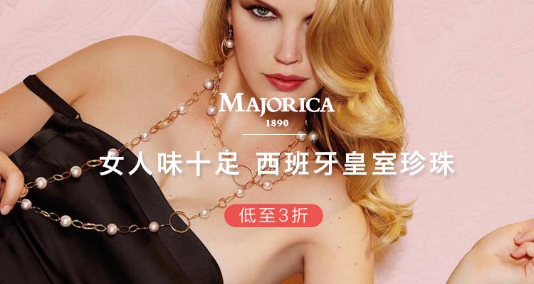 Majorica西班牙皇室珍珠,新款特卖